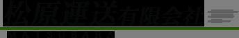 産業廃棄物運搬スタッフ求人中!広島市の産業廃棄物運搬・運送業者は松原運送(有)